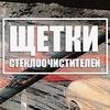Maruenu.ru - Щетки стеклоочистителей