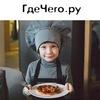 ГдеЧего.ру Новосибирск