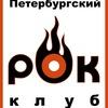 """""""Петербургский рок-клуб"""""""