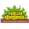 """Контактный зоопарк """"НАША ФЕРМА"""" в Липецке"""