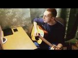 Я куплю тебе новую жизнь. песня под гитару.про любовь.аккорды ,cover