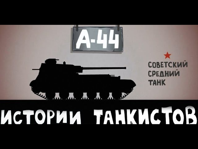 Истории танкистов. А-44