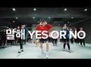 말해 Yes Or No Zico Feat PENOMECO The Quiett Junsun Yoo Choreography