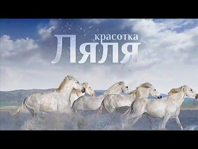 Красотка Ляля (8 (38) серия)