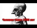 Как будет выглядеть человек через 2000 лет