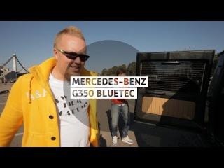 Mercedes-Benz G350 BlueTEC (Gelandewagen) - Большой тест-драйв (видеоверсия) / Big Test Drive