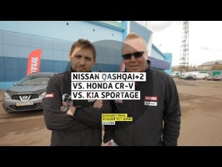Nissan Qashqai+2 vs. Honda CR-V vs. Kia Sportage - День 26 - Уфа - Большая страна - БТД
