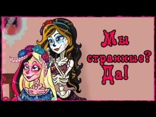 Клип Монстр Хай к новой песне Fright Songhttp://youtu.be/_iWXbkDxLzY