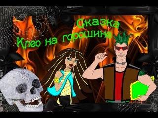 Смотреть монстр Хай сказка Клео на горошинеhttp://youtu.be/LwZrzUpXUpQ