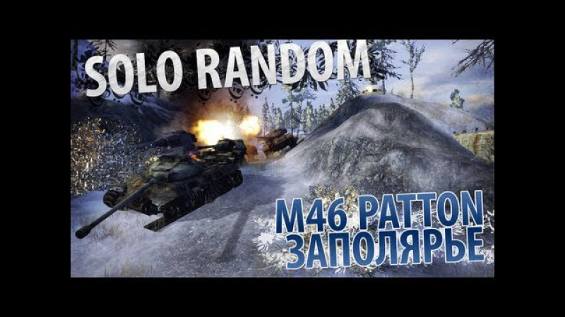 How To Make It In America (VOD по M46 Patton)