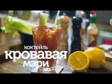 Коктейль Кровавая Мэри / видео рецепты [Patee. Рецепты]