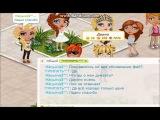 Ура Обновление в аватарии феи летят к нам О_о