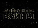 Звёздные войны. Эпизод VII: Пробуждение Силы Трейлер 2014 HD 720p