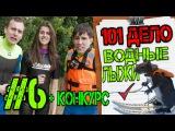 Водные лыжи + конкурс | 101 дело №6