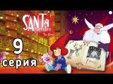 Помощник Санты. 9 серия. Главная тайна Рождества