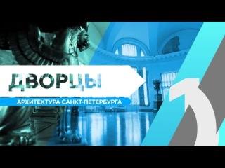 RTG TV TOP10 - Дворцы. Архитектура Санкт-Петербурга