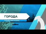 RTG TV TOP10 - Города. Путешествие по Волге
