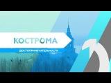 RTG TV TOP10 - Кострома. Достопримечательности