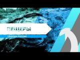 RTG TV TOP10 - Пещеры. Природа России