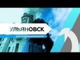 RTG TV TOP10 - Ульяновск. Достопримечательности