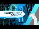 РФ.Костромская область. Туристские маршруты - TOP10. Russian Travel Guide TV.