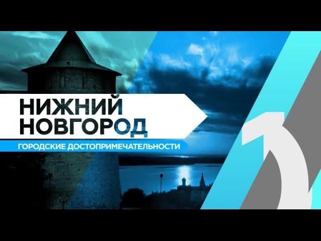 RTG TV TOP10 - Нижний Новгород. Городские достопримечательности