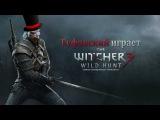 Гуфовский играет в The Witcher 3: Wild Hunt / Ведьмак 3: Дикая Охота (самые интересные моменты)