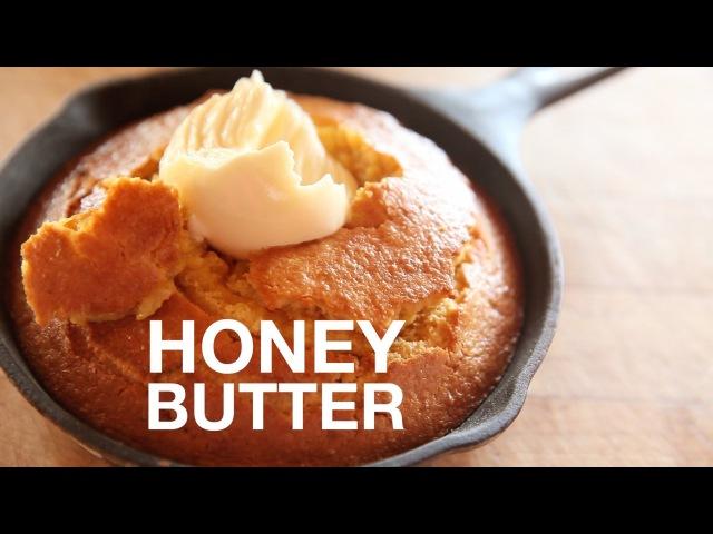 Honey Butter Recipe • ChefSteps