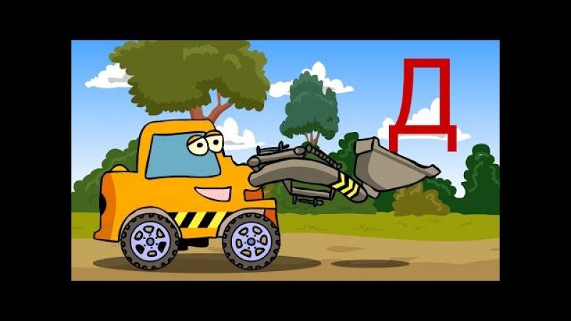 Развивающие мультфильмы для детей Учим буквы - Азбука - Алфавит для детей Буква Д...