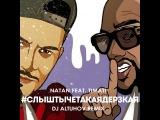 Natan feat. Тимати - Дерзкая (DJ Altuhov Remix)