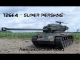 Американский боец (Обзор Т26Е4 Super Pershing)