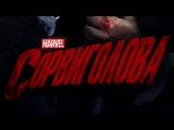 Сорвиголова Daredevil - трейлер #2 (русский язык)