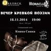 ВЕЧЕР КРЕПКОЙ ПОЭЗИИ | MONACLUB | 18.11.2014