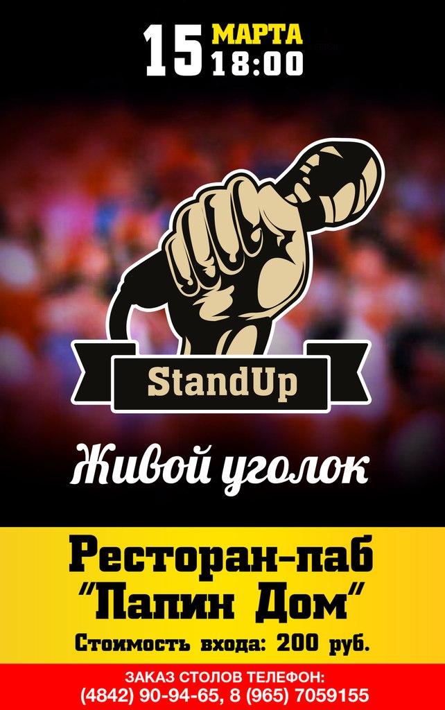 """Афиша Калуга Stand Up """"Живой уголок"""" 15 марта"""
