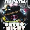 FREE!! RETRO NIGHT ANUBIS b-day ПИРАТЫ - 22.11.
