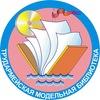Трудармейская библиотека для детей и юношества