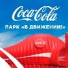 Парк ВДвижении Петербург 16-26 июля