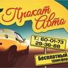 Авто на прокат- Аренда машин Южно-Сахалинск