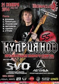 21.11.14 КУПРИЯНОВ - 55 лет, презентация сингла + спец. гости - Mona Club (Москва)