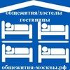Общежития и хостелы Москвы и Подмосковья. Поиск