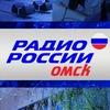 РАДИО РОССИИ - ОМСК [87.7 FM]