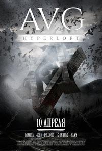 #AVG 10/04/15 * @HyperSpace Loft(SPB)