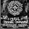 29 мая / ОУ74 презентация альбома / клуб MOSKVA