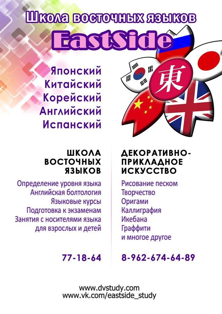 Афиша Хабаровск Познавательные занятия в Хабаровске - бесплатно