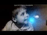 «рома» под музыку Таня Тишинская - Мама, что ты плачешь.... Picrolla