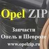 Запчасти Opel и Chevrolet