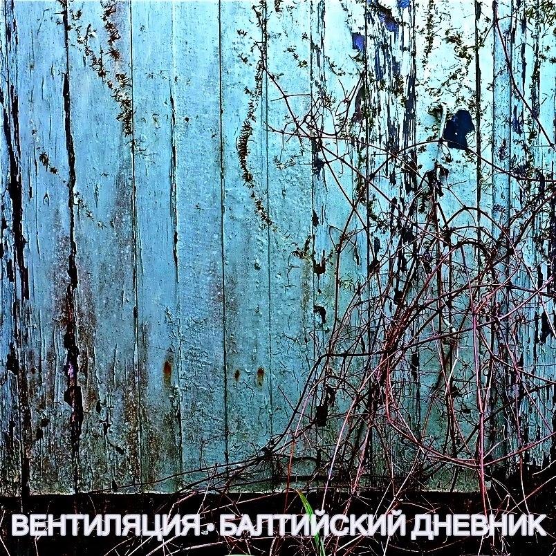 Вентиляция - Балтийский Дневник (2015)