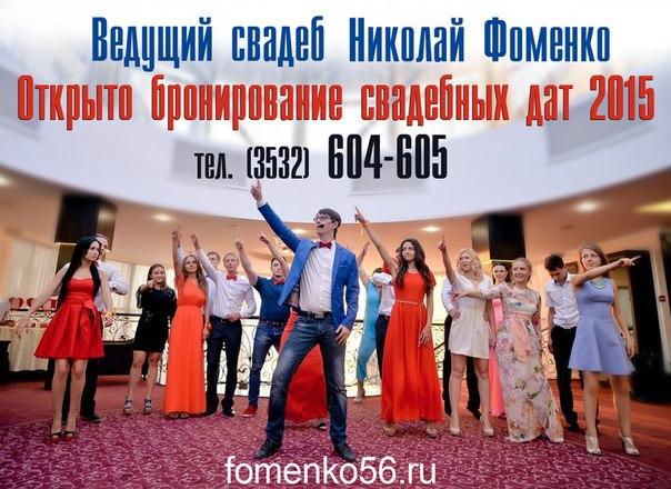 Ведущий свадеб в Оренбурге Николай Фоменко