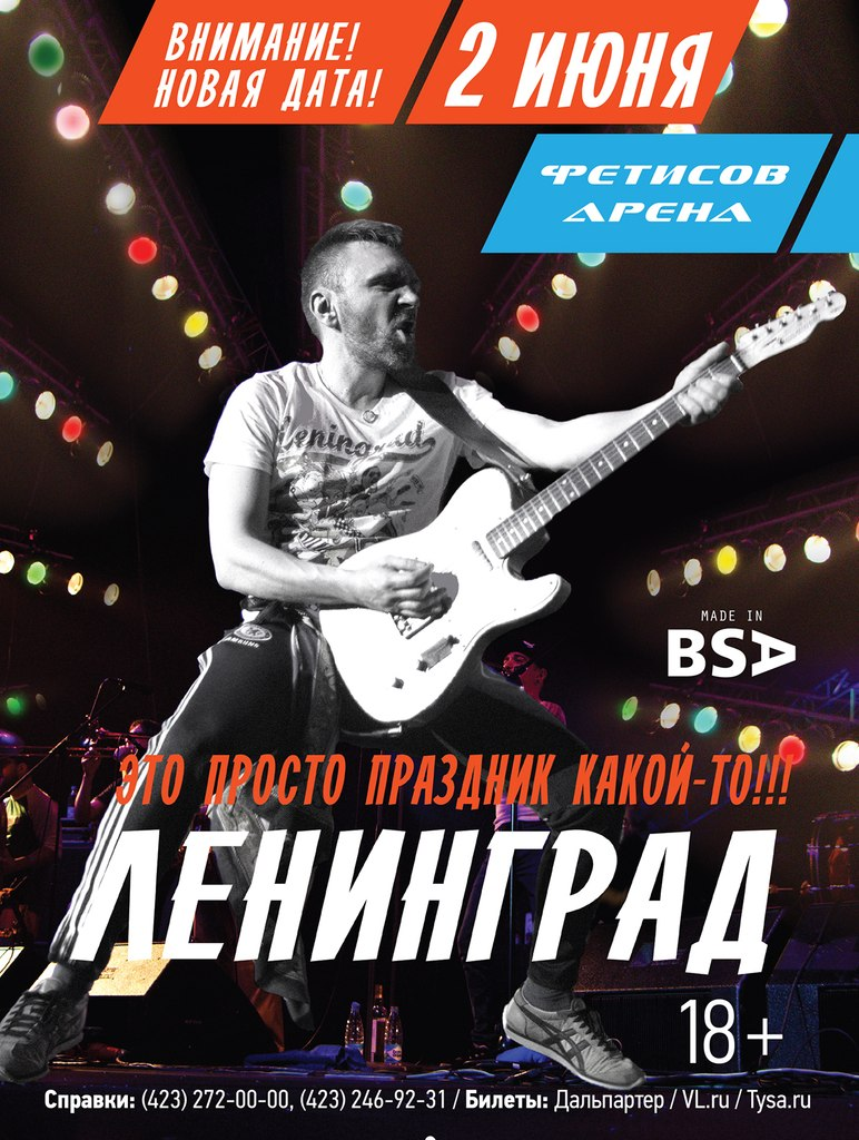 "Афиша Владивосток Группировка ""ЛЕНИНГРАД"" во Владивостоке!"