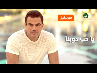 Amr Diab ... Ya Hob Dawebna - Mobinil Exclusive | عمرو دياب ... يا حب دوبنا - حصريا موبين&#16